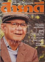 58235-227493-Feature-Magazine-สารคดี-ฉบับที่-20-ปีที่-2-ตุลาคม-2529-อาจารย์ป๋วย-อึ๊งภากรณ์ทางด่วนกรุงเทพฯ